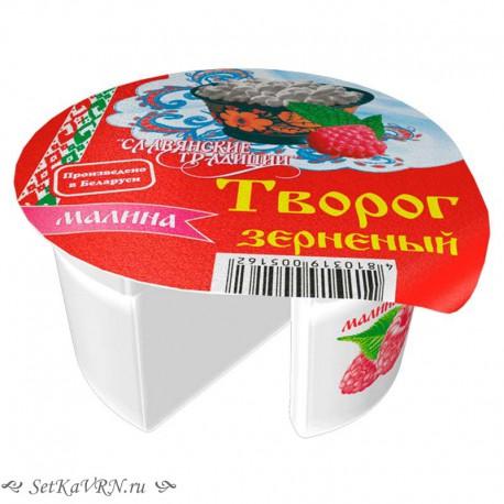 Творог зерненый малина. Купить белорусский творог