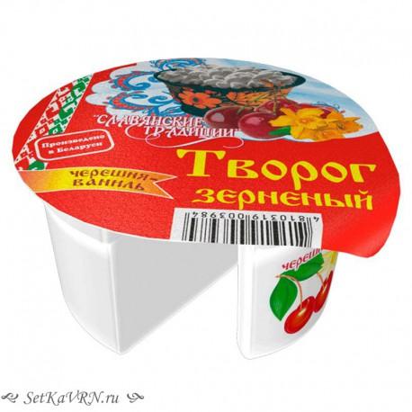 Творог зерненый черешня-ваниль. Купить белорусский творог в Воронеже