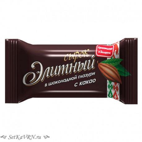 Сырок Элитный с какао. Купить белорусские глазированные сырки в Воронеже.