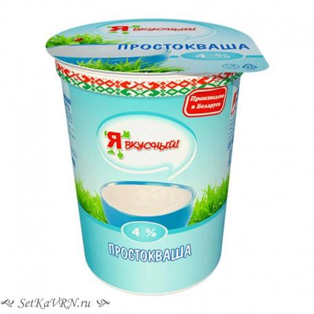 """Простокваша """"Я вкусный"""". Купить белорусские молочные продукты в Воронеже"""