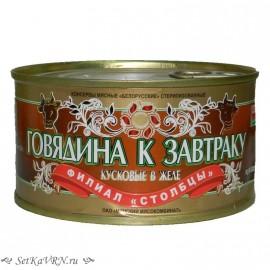Говядина к завтраку. Кусковые в желе. Белорусские продукты Воронеж