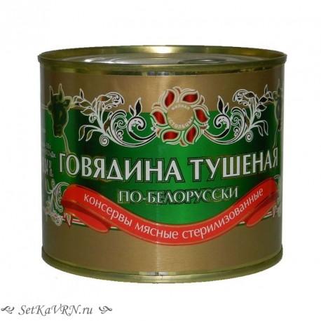 Говядина тушеная по-Белорусски. Купить в Воронеже