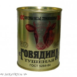 Говядина тушеная. ГОСТ 84. Производство Беларусь. Купить в Воронеже