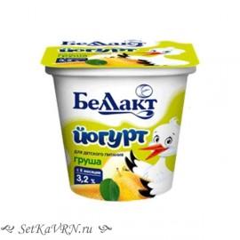 """Йогурт для детей раннего возраста сладкий """"Груша"""", 3,0%. Белорусские продукты для детей Воронеж"""