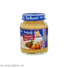 Детское пюре. Индейка с брокколи и рисом. Прикорм. Белорусские продукты Воронеж