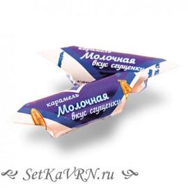 """Карамель """"Молочная"""" вкус сгущенки"""