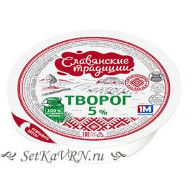 """Творог """"Славянские традиции"""" 5%"""