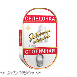 """Филе-кусочки сельди """"Селедочка Столичная"""" в масле"""